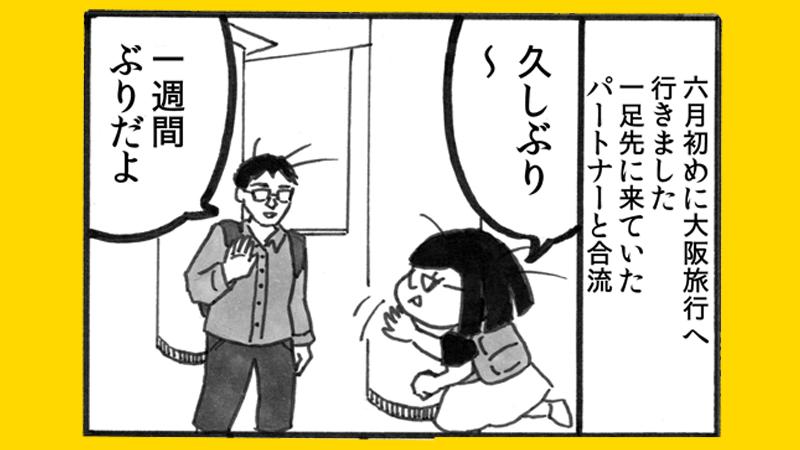 大阪食べ道楽の度