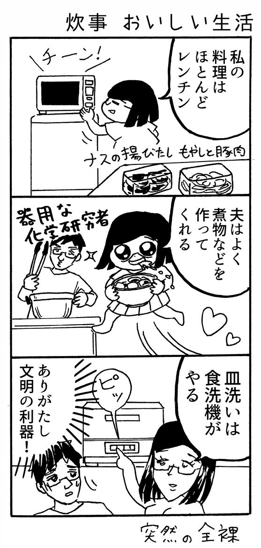 炊事 おいしい生活