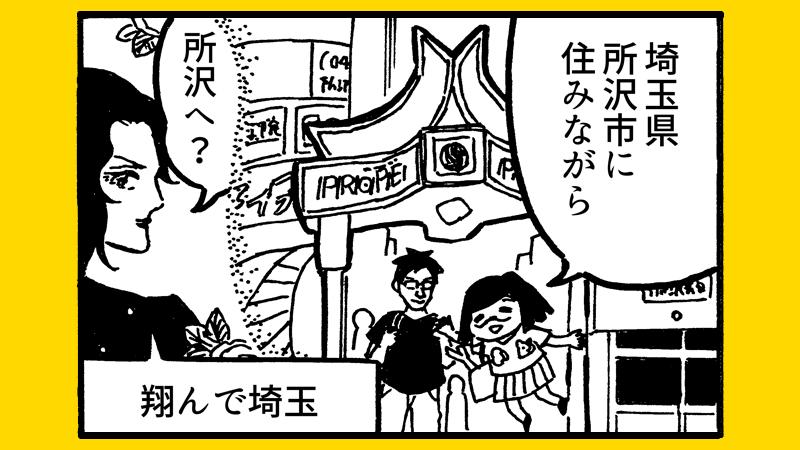 所沢エッセイ漫画スタート