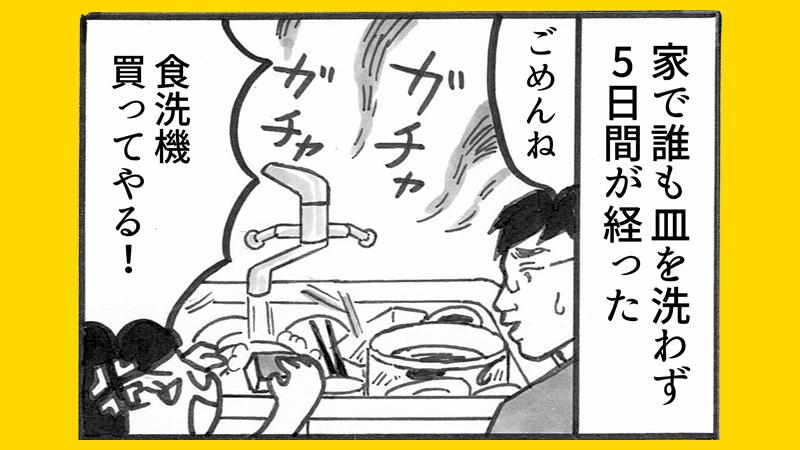 食洗機おすすめ