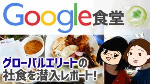 Google食堂グローバルエリートの社食を潜入レポート