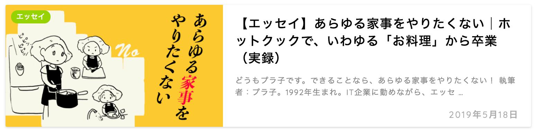 プラ子ブログ