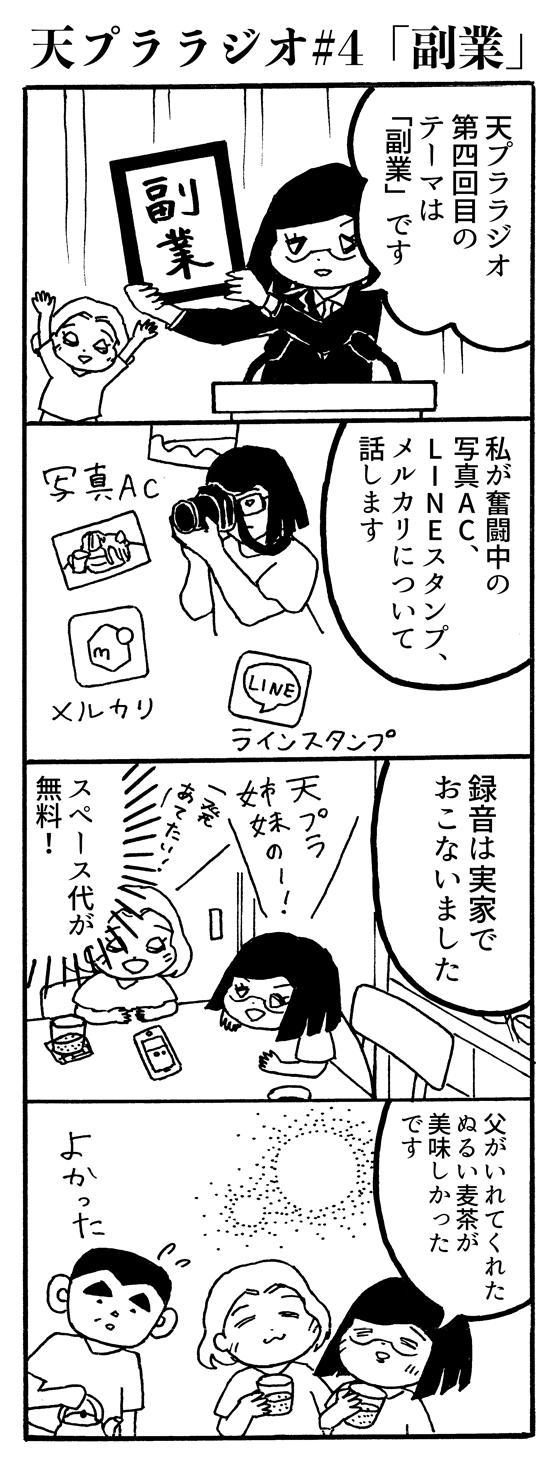 天プララジオ#4副業