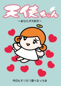 天使ちゃん表紙