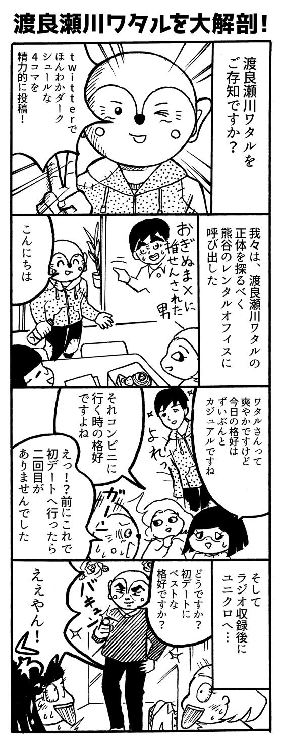 天プララジオ第7回渡良瀬川ワタルゲスト