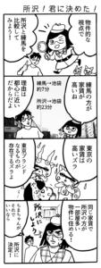 所沢エッセイ漫画
