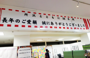 イオン所沢店