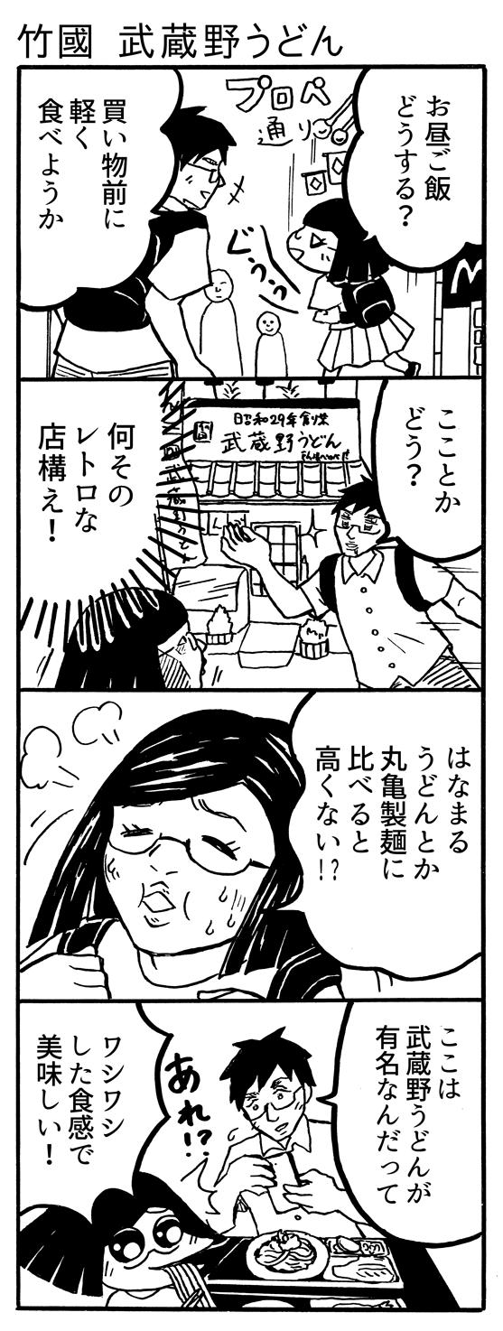 竹國武蔵野うどん