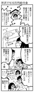 所沢でも10万円給付金