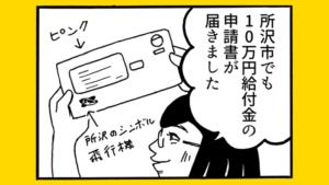 所沢でも特別定額給付金(10万円給付金)、コピー機ではご注意を!
