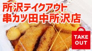 所沢テイクアウト串カツ田中所沢店