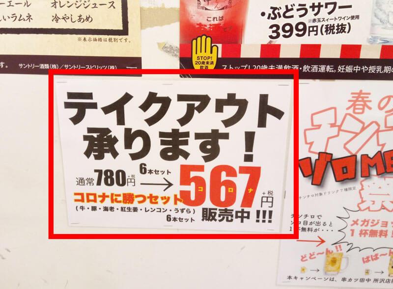 串カツ田中所沢店コロナに勝つセット