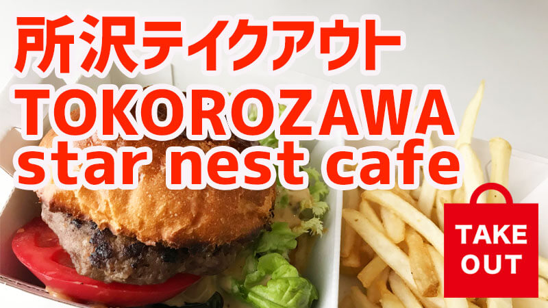 所沢テイクアウトTOKOROZAWA star nest cafe