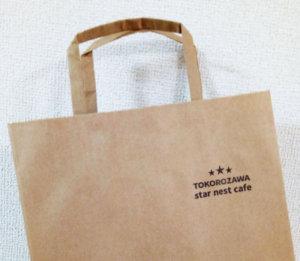TOKOROZAWA star nest cafeのテイクアウト紙袋