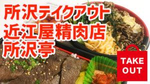 所沢テイクアウト近江屋精肉店 所沢亭