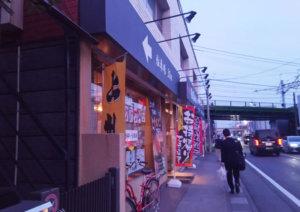 近江屋精肉店 所沢亭