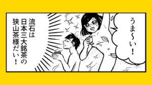所沢エッセイ漫画狭山茶新茶