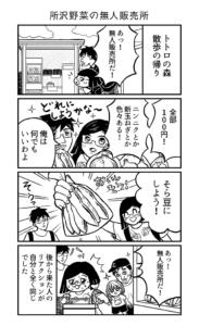 所沢野菜の無人販売所