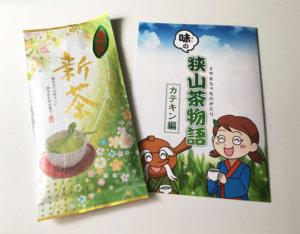 狭山茶新茶と狭山茶物語