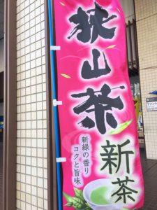 狭山茶新茶の旗