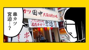 串カツ田中所沢店、串カツ宮迫
