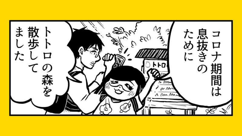 所沢エッセイ漫画 トトロの森
