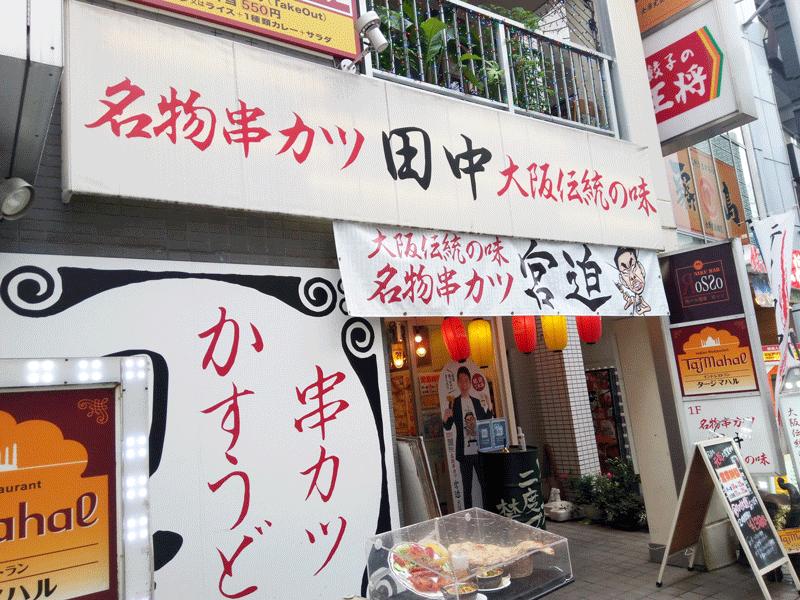 串カツ宮迫