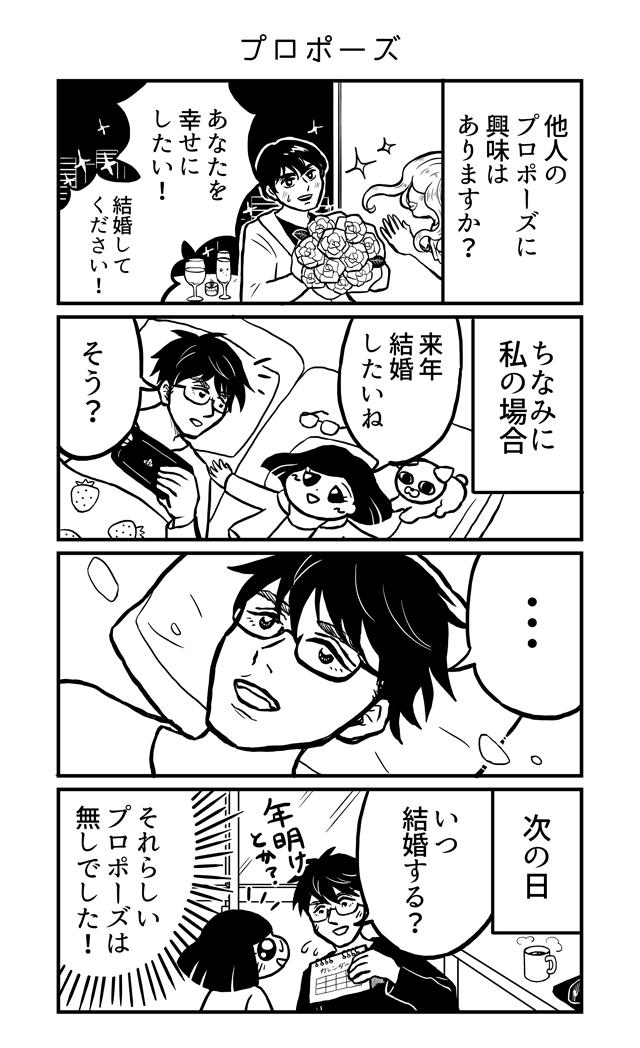 所沢プロポーズ