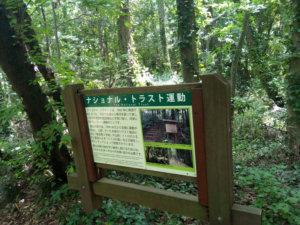 鳩峯公園(トトロの森2号地)