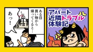 【所沢エッセイ漫画#14】アパート近隣トラブル体験記