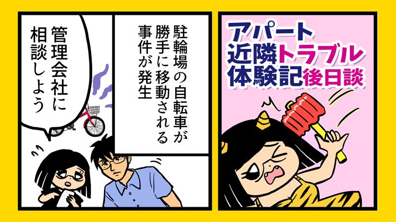 アパート近隣トラブル体験記後日談