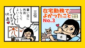 在宅勤務でよかったことNo.3(暑い日、生理、花粉症)