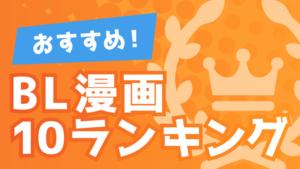 BL漫画10ランキング
