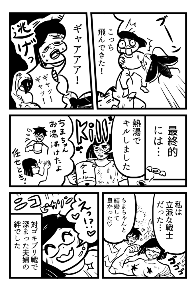 ゴキブリとの戦い3