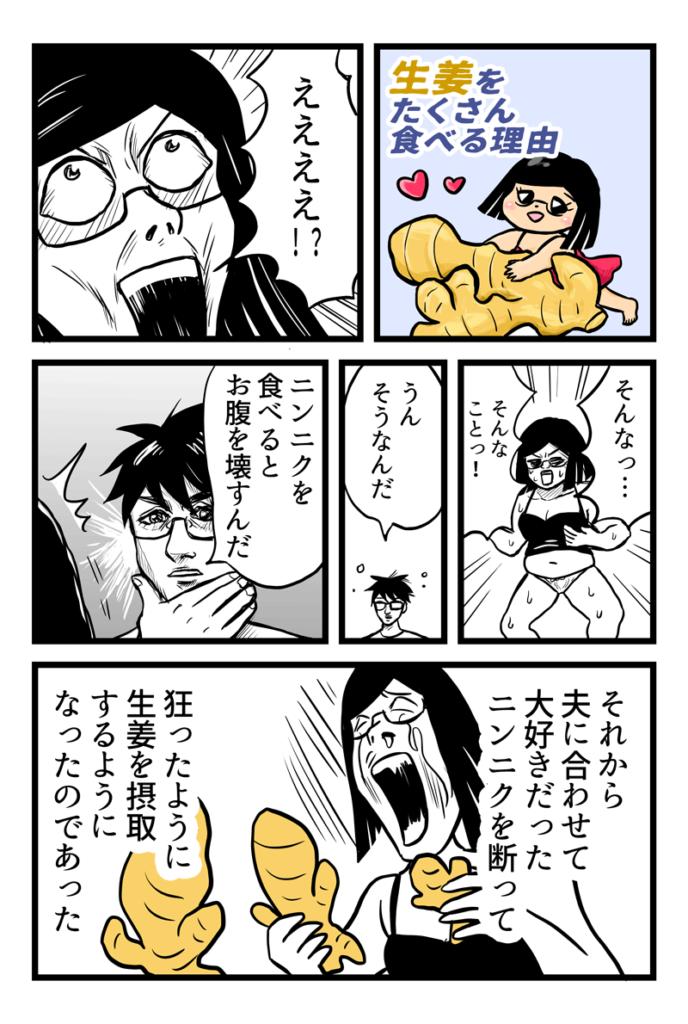 生姜をたくさん食べる理由