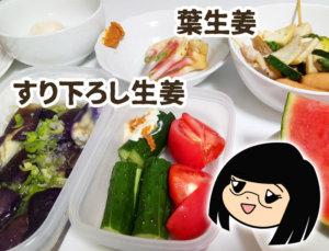 夏の生姜料理