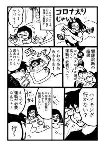 コロナ太りの漫画1