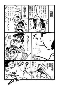 コロナ太りの漫画2