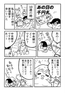 あの日の千円札1