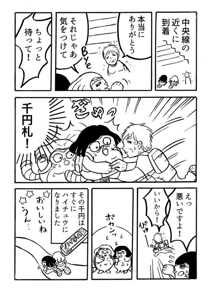 あの日の千円札2
