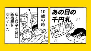 エッセイ漫画あの日の千円札アイキャッチ