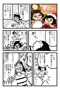 天プラ姉妹2020年振り返り漫画1