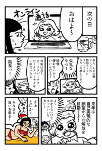 天プラ姉妹2020年振り返り漫画2