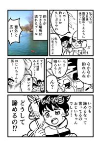 西武園ゆうえんち流れるプールでニジマス釣り!2