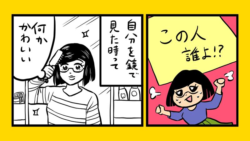 この人誰よ!?