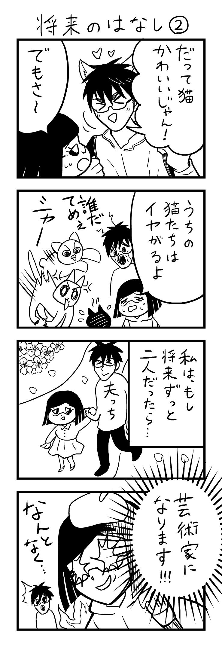 将来のはなし2