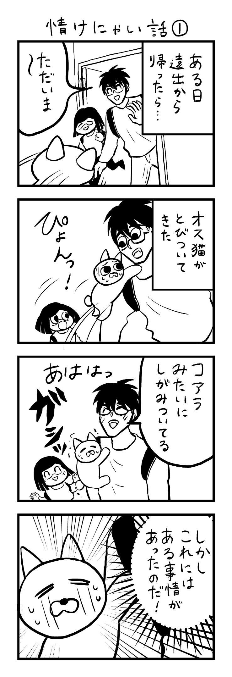 情けない話1