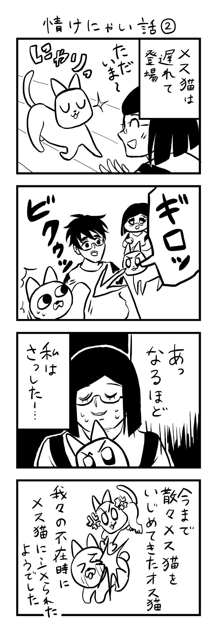情けない話2