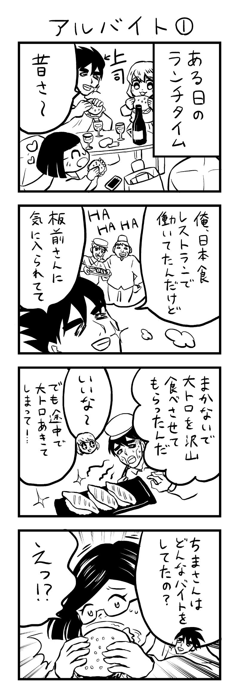 アルバイト1